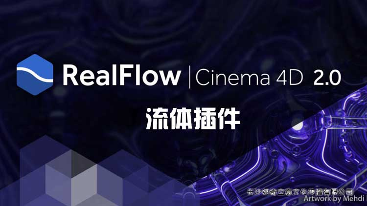 Cinema 4D流体插件Next Limit RealFlow V2.0